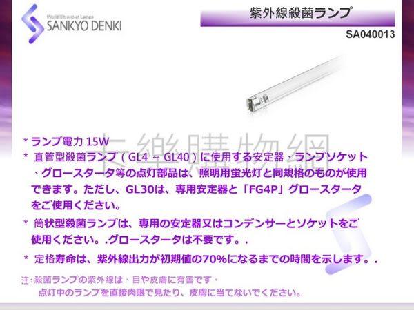 日本三共 SANKYO DENKI TUV UVC 15W UVC T8殺菌燈管 _ SA040013