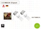 德國WECK Clipset 密封不鏽鋼扣夾 一組(2入) 《Midohouse》
