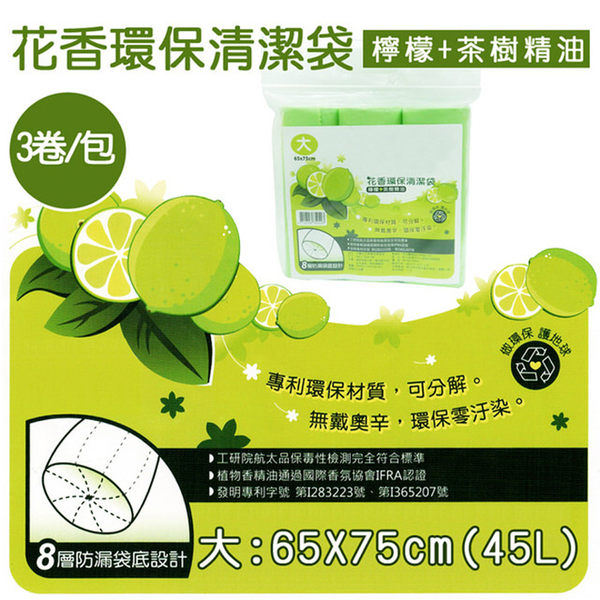 金德恩【台灣製造】 台灣專利 花香垃圾袋/ 可自然分解 環保清潔袋  10  包組  (45L/20L/15L)
