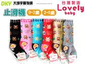 LY-2674/3674 台灣製 森林小熊長統寶寶止滑棉襪-6雙超值組 造型襪 中筒襪 童襪 0~5歲