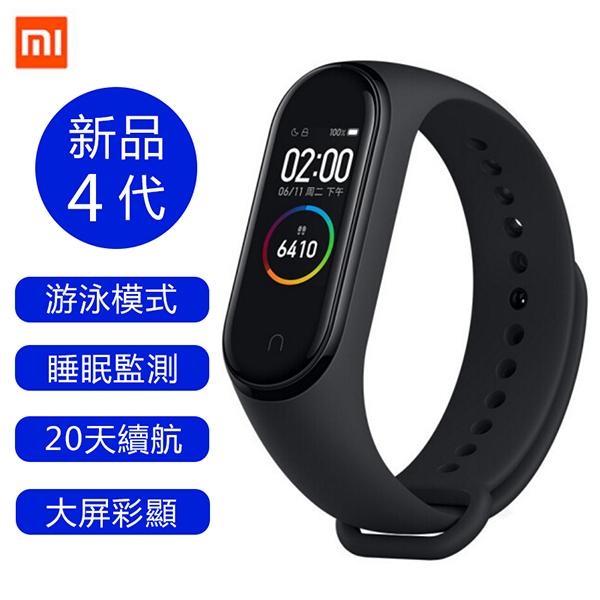 【標準版 現貨在台】mi/小米 小米手環4 智能手環 運動手環 大彩屏智慧手環 運動心率檢測綫上支付