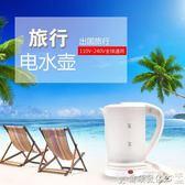 110V燒水壺0.5L全球通用雙電壓旅行電熱水壺迷你小型燒水壺便攜式 爾碩數位