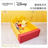 ✿蟲寶寶✿【韓國ALZiPmat x DISNEY】迪士尼聯名 多功能遊戲地墊 遊戲城堡 維尼款