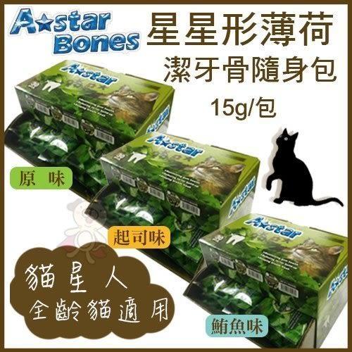 *KING WANG*【隨身包體驗價:29元】A-STAR BONES 貓專用星星形薄荷潔牙骨15g/包 隨機出貨