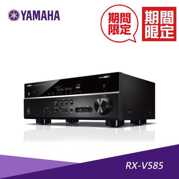 【期間限定+24期0利率+全新品】山葉 YAMAHA RX-V585 環擴擴大機 7.2 聲道 公司貨