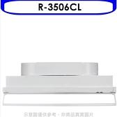 (含標準安裝)《結帳打9折》櫻花【R-3506CL】80公分全隱藏式排油煙機