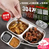 走走去旅行99750【EG652】二格野炊蘸料碟 304不鏽鋼調料碗 沾醬碟 烤肉醬盤 醬料碟 小菜盤