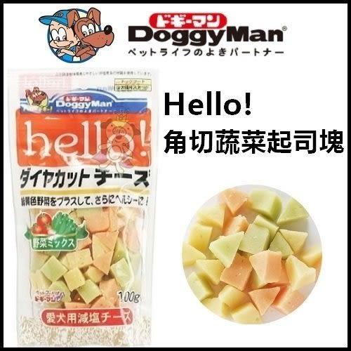 *WANG*日本Doggyman 《犬用‧Hello角切野菜起司塊》100g