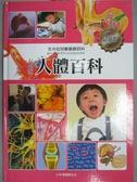 【書寶二手書T7/少年童書_YDU】人體百科_小牛津製作團隊編輯