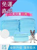 狗狗尿墊加厚尿不濕尿片100片除臭兔子紙吸水墊用品寵物用狗尿布