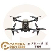 ◎相機專家◎ DJI 大疆 FPV 飛行器 穿越機 單機 空拍機 無人機 Goggles 4K超廣角 公司貨