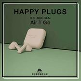 【台中愛拉風│ Happy Plugs 專賣店】 Air 1 Go 奶茶色 真無線藍牙5.0 耳塞式耳機 時尚配件 小資族愛用