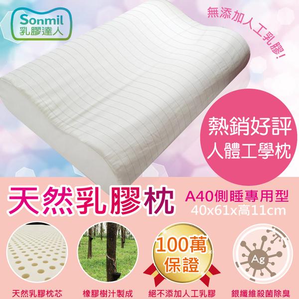 sonmil天然乳膠枕頭A40_無香精無化學乳膠 銀纖維永久殺菌除臭 通過歐盟檢驗安全無毒