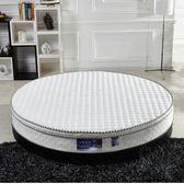 圓形床墊 折疊圓床墊子席夢思 雙人彈簧床墊 椰棕床墊 乳膠床墊圓xw