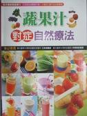 【書寶二手書T7/養生_YHE】蔬果汁對症自然療法_生活品味