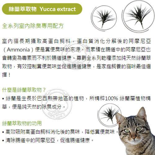 【zoo寵物商城】Equilibrio尊爵《波斯貓》機能天然糧貓糧-1.5kg(3.3lb)