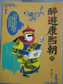 【書寶二手書T2/一般小說_HIY】醉遊康熙朝(卷五)_八喜