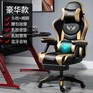 電腦椅 電腦椅家用可躺電競椅現代簡約懶人辦公椅椅子游戲椅升降轉椅座椅