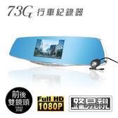 【路易視】73G雙鏡頭後視鏡1080FHD行車記錄器(無附記憶卡)SX-073G