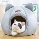 寵物窩 貓窩睡覺貓屋貓舍別墅封閉式貓咪用品床四季通用寵物狗窩夏季帳篷 萬寶屋
