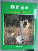 【書寶二手書T8/科學_PHN】動物獵奇_牛頓特集3
