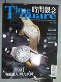 【書寶二手書T9/收藏_QMC】時間觀念_162期_Piaget璀璨迷人時光女神