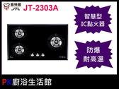 ❤PK廚浴生活館 實體店面❤ 高雄 喜特麗 JT-2303A/JT2303A 精品三口歐化玻璃檯面爐