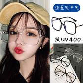 大框平光眼鏡 網紅復古眼鏡 濾藍光眼鏡 太陽眼鏡 時尚 百搭 流行 不挑臉型