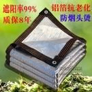 防曬網 遮陽率99%鋁箔防曬網遮陽網隔熱網鋁箔防盜窗陽光房加厚抗老化密 每日下殺NMS