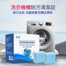 【BlueCat】洗衣機槽 清潔除污垢清...