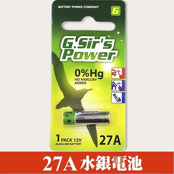 【效期2021/06月】GSir\'\'s Power 27A 適用 鐵捲門 汽車 密碼鎖 水銀電池 (一顆裝)