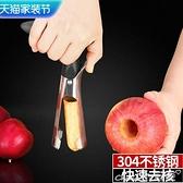合慶304不銹鋼蘋果去核器廚房家用小工具切水果神器去梨核取芯器 1件免運