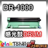 BROTHER DR-1000 全新相容感光鼓一支【適用】HL-1110/DCP-1510/MFC-1815/MFC-1910W/DCP-1610W/HL-1210W
