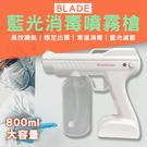 【coni shop】BLADE藍光消毒...