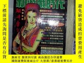 二手書博民逛書店新遊戲時代罕見1999 4Y203004