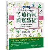日本超人氣新修版 芳療植物圖鑑聖經(暢銷版)