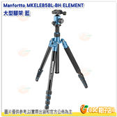 曼富圖 Manfrotto Element 旅行 三腳架 藍 公司貨 MKELEB5BL-BH 反摺 五段式 折疊式 可拆卸