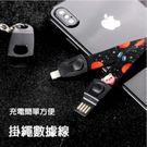 超萌新霸主 掛繩數據線 前衛的開端 iPhone Type-C Micro 充電數據線(短版隨機)