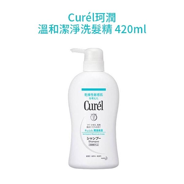 Curel 珂潤 溫和潔淨洗髮精 420ml【YES 美妝】