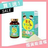 買一送一優惠組~黃金牛初乳蛋白 Panda baby 鑫耀生技