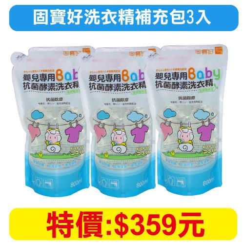 固寶好嬰兒專用酵素洗衣精補充包800ml*3包入[衛立兒生活館]