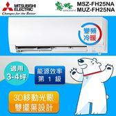 [MITSUBISHI 三菱]3-4坪 霧之峰1級 變頻冷暖分離式冷氣 MSZ/MUZ-FH25NA