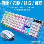 臺式機筆記本外接電腦usb鍵盤滑鼠套裝有線發光游戲  朵拉朵衣櫥