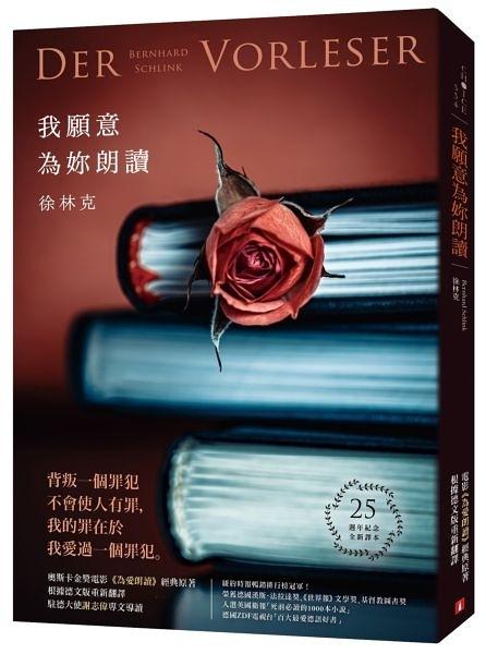 我願意為妳朗讀【25週年紀念全新譯本】:奧斯卡金獎電影《為愛朗讀...【城邦讀書花園】