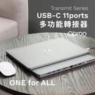 Transmit Series USB-C 11ports 多功能轉接器 11合一 MacBook USB SD HDMI VGA