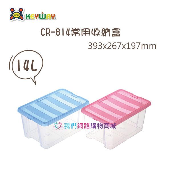 【我們網路購物商城】聯府 CR-814 常用收納盒14L 收納箱 整理箱 玩具