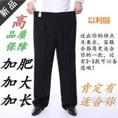 大尺碼西裝褲夏季薄款加肥加大尺碼西裝褲男高腰深襠寬鬆彈力肥佬胖子春西褲( 中秋烤肉鉅惠)