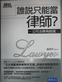 【書寶二手書T5/財經企管_LER】誰說只能當律師?:公司法務有前途_謝長宇