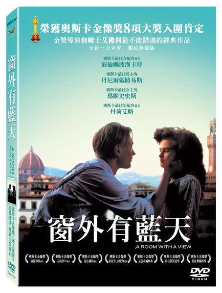 窗外有藍天 DVD A room with a view 丹尼爾戴路易(購潮8)