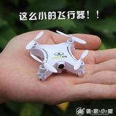 迷你WIFI無人機四旋翼遙控飛機 實時高清航拍四軸飛行器玩具模型 優家小鋪 YXS